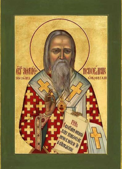 IMG ST. ATHANASIUS The Confessor, Bishop of Kovrov