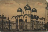 Recollections of the Triumph of Orthodoxy in Moscow, 1914