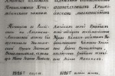 First-ever Aleut Orthodox text from 1826 available on-line