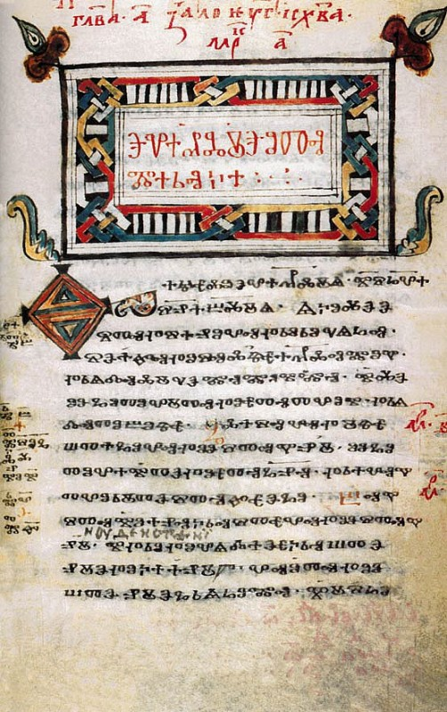 The first page of the Gospel according to St. Mark in Glagolitic (Codex Zographensis, Bulgarian, late 10th / early 11th century)