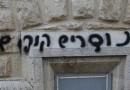 'Price Tag' attack targets Jerusalem church