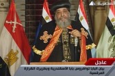 Egypt's Coptic Pope concerned over risks of attacks