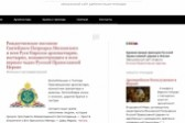 Administration of the Russian Orthodox Church's parishes in Italy launches official website