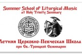 Jordanville, NY: Announcement from Liturgical Music School to All Church Singers