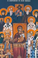 The Triumph of Orthodoxy Is not…