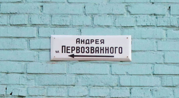 Street Named After Andrew the First-Called in the City of Kerch (Ukraine)
