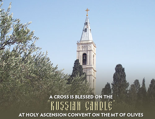 "A Cross is Blessed on the ""Russian Candle"" at Holy Ascension Convent on the Mt of Olives"