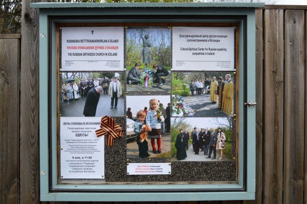 On Victory Day, Russian Orthodox Church parishioners abroad prayed for Great Patriotic War soldiers