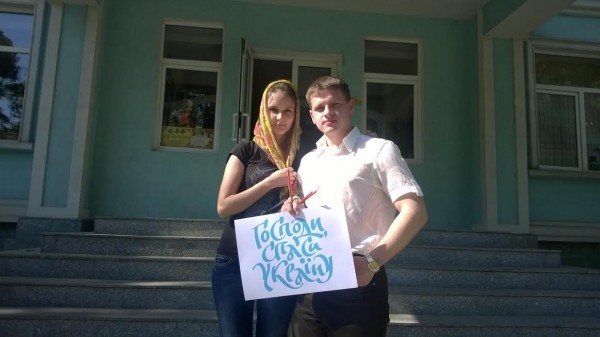 Orthodox Youth of the Three Countries will Pray for Ukraine