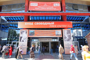 International Orthodox Exhibition opens in Yekaterinburg