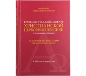 "Moscow Patriarchate Publishing Office Issues ""Greek-Russian Dictionary of Christian Church Vocabulary"""