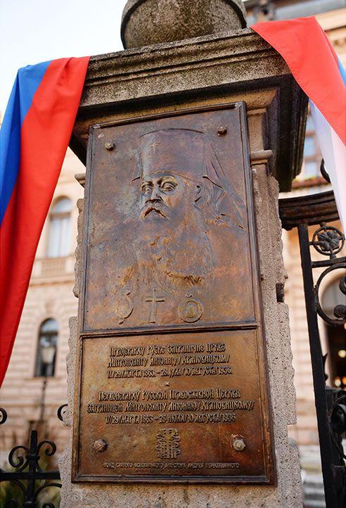 Metropolitan Hilarion of Volokolamsk Consecrates a Memorial Plaque in Honor of Metropolitan Antony (Khrapovitsky) in Serbia