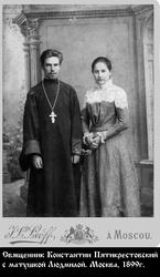 Fr. Constantine Pyatikrestovsky and Matushka Ludmila. Moscow, 1899. Photo: pstbi.ru