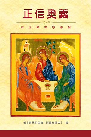 Chinese version of Metropolitan Hilarion of Volokolamsk's book 'The Sacrament of Faith' comes out
