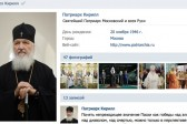 Patriarch Kirill Boldly Enters Russian Social Media