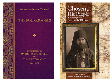 Holy Trinity Seminary Announces a New Publishing Endeavor
