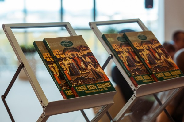 Patriarch Kirill's book presented at the Far East Federal University