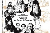 Russians in the Holy Land: a New Book Published in Jerusalem