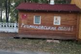 Vandals paint anti-Russian inscription on a church wall in Kiev