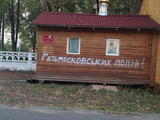 Vandals paint anti-Russian inscription on a church wall in Kiev