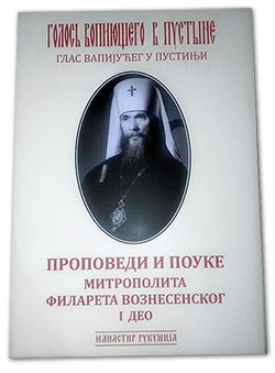 A Book of Sermons and Articles by Metropolitan Philaret (Voznesensky) of Blessed Memory is published in Serbian