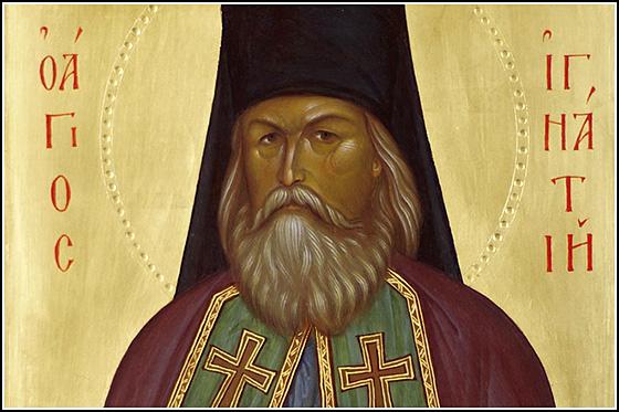 St. Ignatius (Brianchaninov)