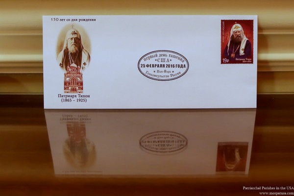 A Postmark issued by Gosznak to Mark Patriarch Tikhon's 150th birthday presented In Russian Consulate In New York