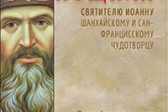 A CD of Music From the Service for St John (Maximovich) is Published on the 50th Anniversary of the the Great Saint of the Russian Diaspora