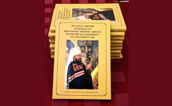 Bulgarian edition of the book of homilies by Metropolitan Hilarion of Volokolamsk presented in Sofia