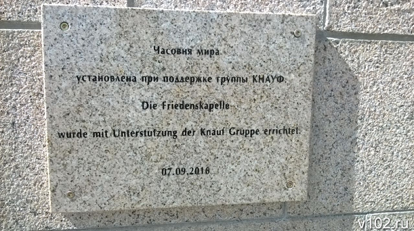 Chapel of peace marking reconciliation of Russian and German people opened at a soldier cemetery in Stalingrad