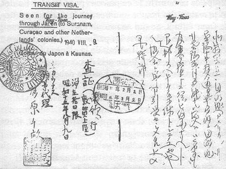 Visa issued by Sugihara