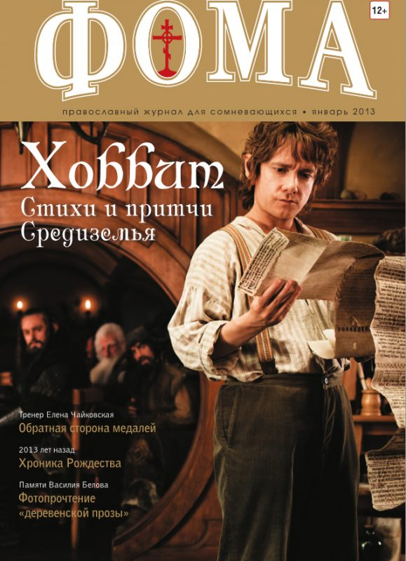 Pravmir To Translate Articles from an Orthodox Journal for Doubting, Foma
