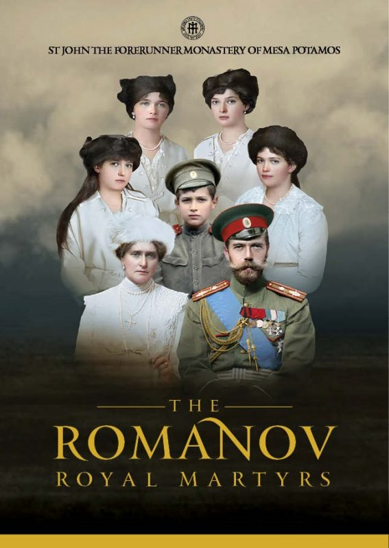 Cypriot Monastery Completes Video Tribute to Russian Royal Martyrs