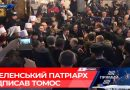 """Tomos Signing Ceremony in Constantinople Ends with Shouts of """"Glory to Ukraine!"""""""