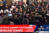 "Tomos Signing Ceremony in Constantinople Ends with Shouts of ""Glory to Ukraine!"""
