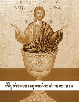 Text of Presanctified Liturgy published in Thai language