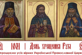 Three Saints to Be Canonized at Kiev-Pechersk Lavra on the Rus Baptism Day
