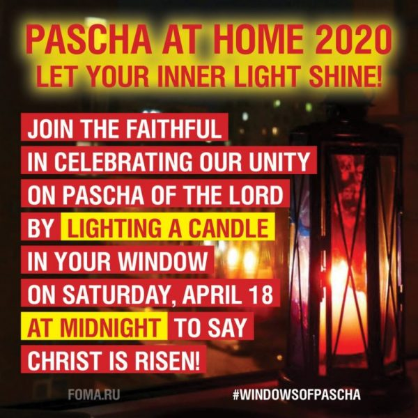 Pascha at Home 2020. Let Your Inner Light Shine!