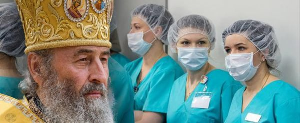 Metropolitan Onuphry Congratulates Medical Workers on Their Professional Holiday