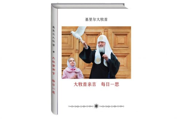 Chinese version of His Holiness Patriarch Kirill's book In His Own Words to be presented in Moscow